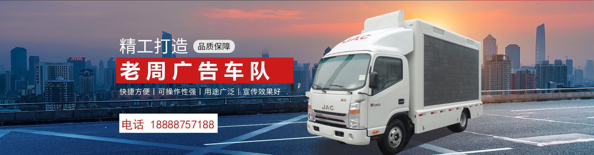 宁波广告车出租